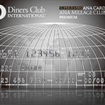 【第159回】クレジットカードで500万円ずつ海外投資してマイルを貯めよう(ビジネスクラスで欧州へ)。